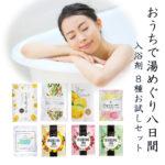 入浴剤セット
