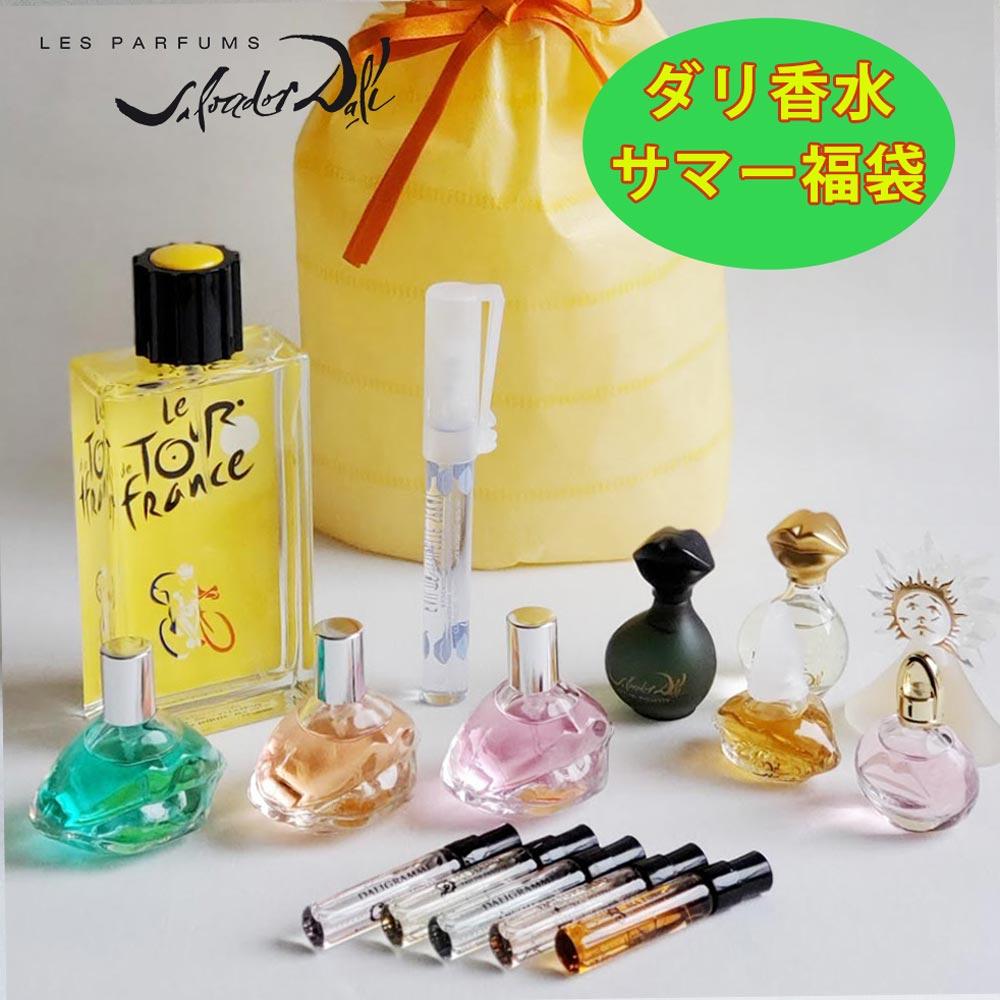 サマー福袋G ダリ香水 ツールドフランス ダリグラムサンプル おまかせミニボトル5品付
