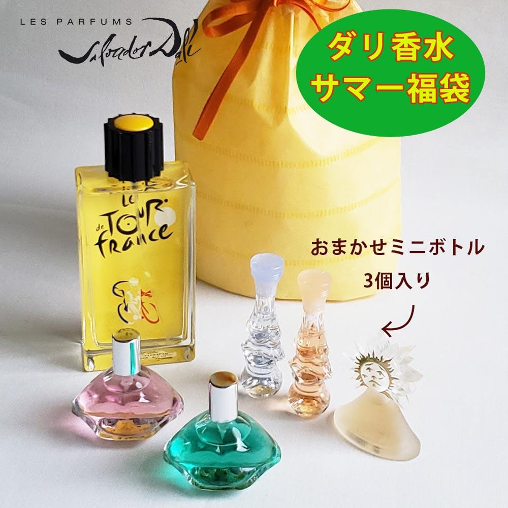 サマー福袋P ダリ香水 ツールドフランス  おまかせミニボトル3品付