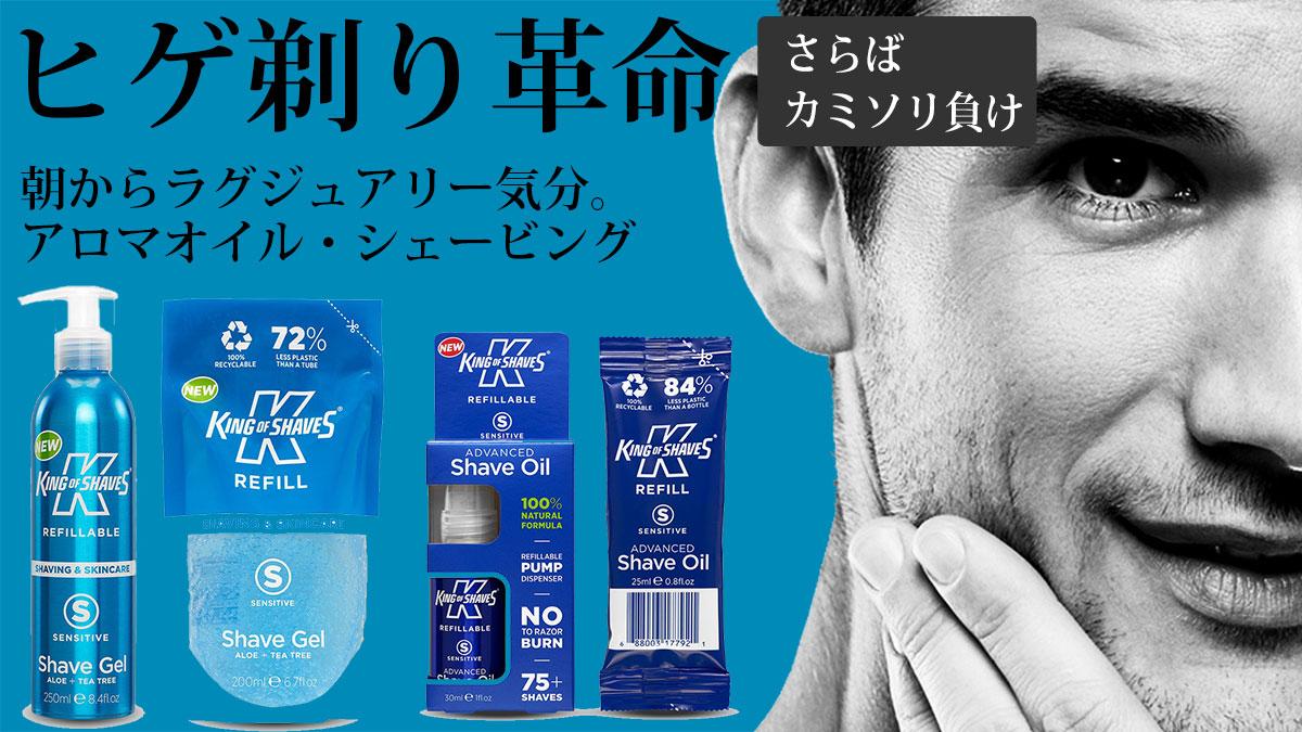 アロマオイルでひげそりを極上のリフレッシュタイムにするシェービング剤、環境にやさしい詰替え容器でリニューアル 【Makuakeで11月25日~先行発売開始】